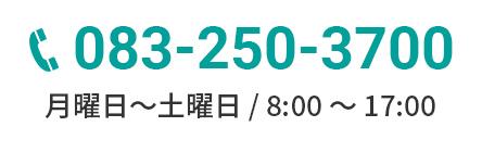 TEL.083-250-3700 [受付時間]月曜日~土曜日/8:00〜17:00
