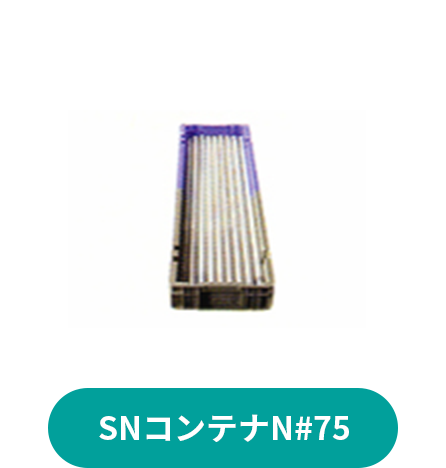 SNコンテナN#75