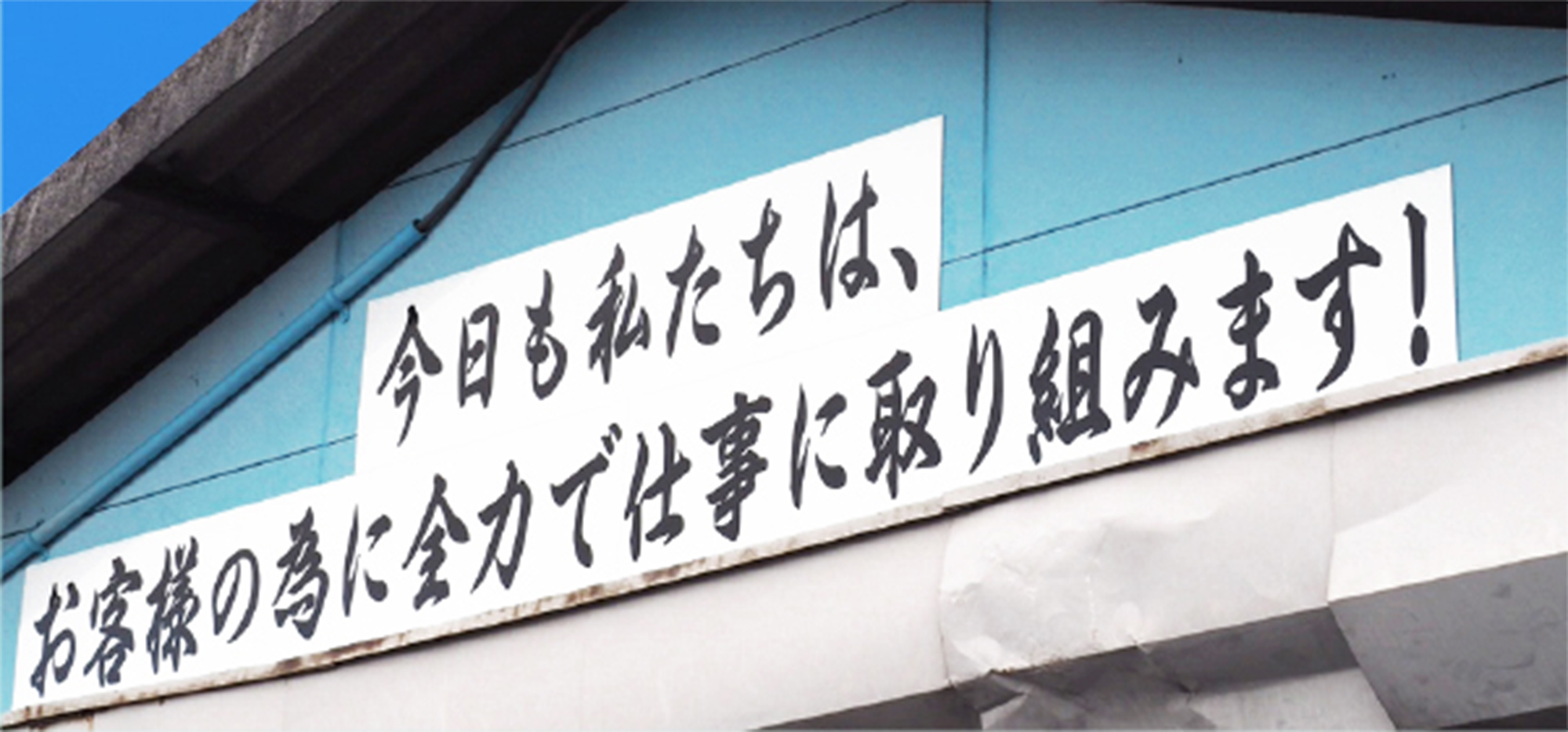 Philosophy 企業理念